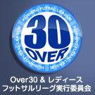 OVER30&レディースフットサルリーグ実行委員会